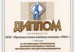 Швейная фабрика KAYSAROW&OVAS