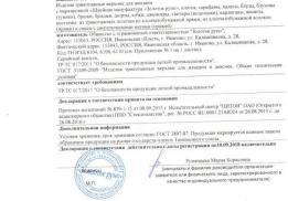 "Трикотажная фабрика ""Золотое руно"" (Золотое руно)"