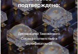 """Светотехнический завод """"Светозар"""""""