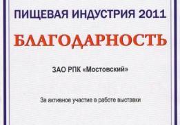 Мостовский