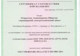 Армавирский электротехнический завод