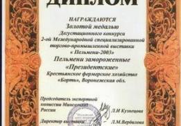 """Крестьянское фермерское хозяйство """"Борть"""""""