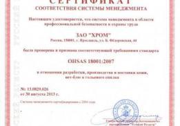 Ярославский кожевенный завод (Хром)