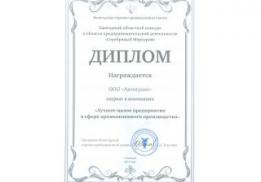 """ООО """"Автотранс"""""""