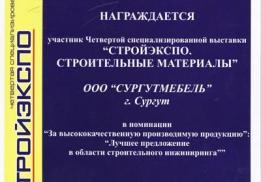 Сургутмебель