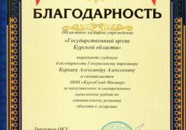 """ООО """"КурскСнаб-Мастер"""""""