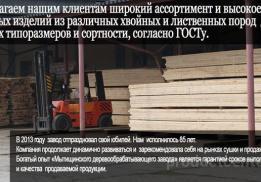 Мытищинский деревообрабатывающий завод