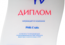 РМК-Стиль