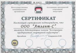 АТЛАНТ-СПОРТ