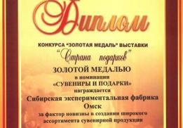 Сибирская экспериментальная фабрика сувениров