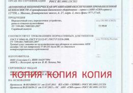 Союзмаш-С