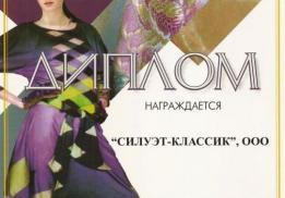 """Челябинская швейная фабрика """"Силуэт"""""""