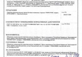 """ООО """"Агроберес"""""""
