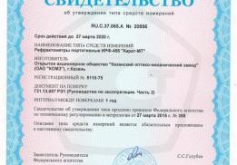 Казанский оптико-механический завод (КОМЗ)