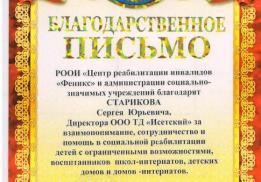 ТД Исетский