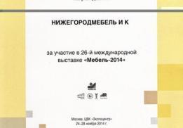 """Мебельная фабрика """"Нижегородмебель и К"""" (Нижегородмебель и К)"""