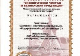 Сибирское здоровье 2000