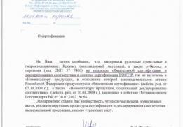 Волгоградский завод кровельных материалов