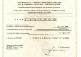 Крымский завод электромонтажных изделий