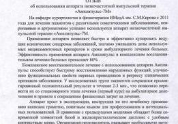 """Завод """"Измеритель"""" (Завод Измеритель)"""