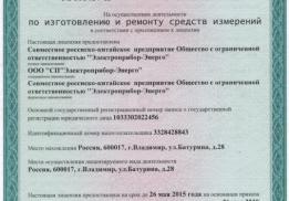 """ООО """"Энергомир"""""""