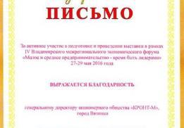 КРОНТ-М