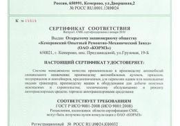 Кемеровский опытный ремонтно-механический завод (КОРМЗ)