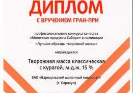 """Барнаульский молочный комбинат (""""Молочная сказка"""")"""