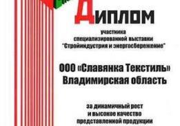 """ООО """"Cлавянка Текстиль"""""""