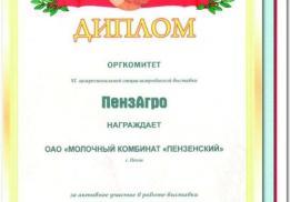 Молочный комбинат Пензенский (МолКом)