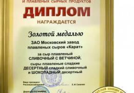 """Московский завод плавленых сыров """"КАРАТ"""""""