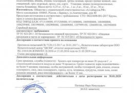 Алтайкрупа.РФ