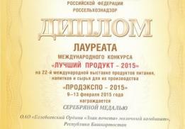 """Белебеевский ордена """"Знак Почета"""" молочный комбинат"""