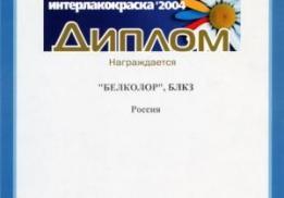 Белгородский лакокрасочный завод (Белколор)