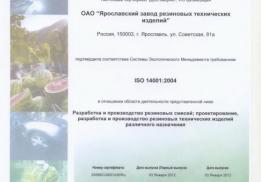 Ярославский завод резиновых технических изделий (ЯЗРТИ)
