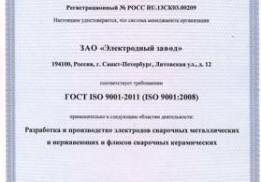 Электродный завод (ЭЛЗ)