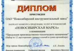 Новосибирский инструментальный завод (НИЗ)