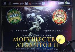 ТМ Finest Herbs и Крымские традиции