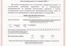 НБН г. Санкт-Петербург