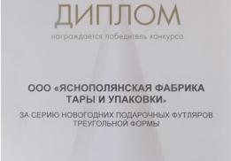 Яснополянская фабрика тары и упаковки