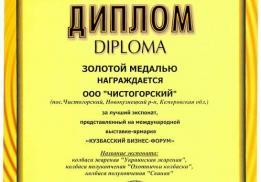 Чистогорский