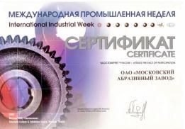 Московский абразивный завод (МАЗ)