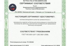 ТСМ - Бетон