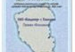 Киселевский кондитер