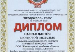 Кондитерская фабрика Сокол (Сокол)