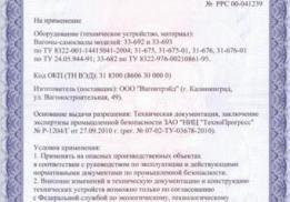 Калининградский вагоностроительный завод (КВЗ)