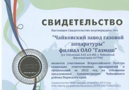 """Чайковский филиал АО """"Газпром бытовые системы"""""""