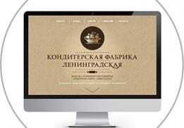 """Кондитерская фабрика """"Ленинградская"""""""