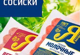 "OOO ""Мясокомбинат Янтарный"""