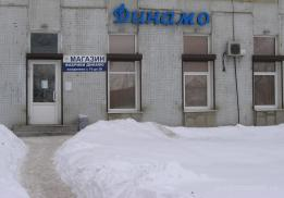Обувная фабрика Динамо (Динамо)